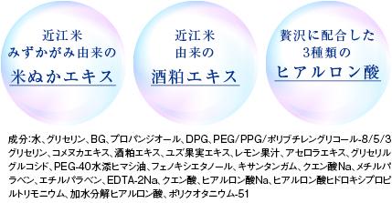 成分:水、グリセリン、BG、プロパンジオール、DPG、PEG/PPG/ポリブチレングリコール-8/5/3グリセリン、ヒアルロン酸Na、加水分解ヒアルロン酸、ヒアルロン酸ヒドロキシプロピルトリモニウム、ユズ果実エキス、レモン果汁、アセロラエキス、ポリクオタニウム-51、グリコシルトレハロース、加水分解水添デンプン、キサンタンガム、PEG-40水添ヒマシ油、EDTA-2Na、クエン酸、クエン酸Na、フェノキシエタノール、メチルパラベン、エチルパラベン ※無香料・無着色、アルコールフリー、石油系界面活性剤フリー